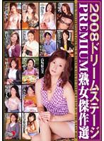 「2008ドリームステージPREMIUM熟女傑作選」のパッケージ画像