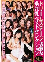 「ドリームステージ 美熟女垂れ乳ベストセレクション240分」のパッケージ画像