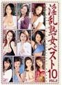 淫乱熟女ベスト10 VOL.2