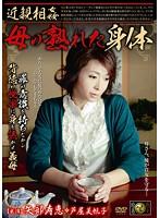 「近親相姦 母の熟れた身体 矢部寿恵 芦屋美帆子」のパッケージ画像