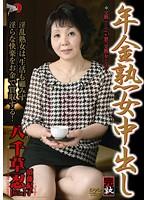 年金熟女中出し 八千草忍 須藤紀子