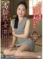 「高齢熟女 西山時子 小泉さやか」のパッケージ画像