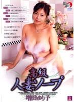 高級人妻ソープ 増田ゆり子