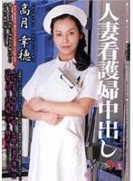 「人妻看護婦中出し 高月幸穂」のパッケージ画像