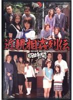 「近親相姦列伝 四時間 【五】」のパッケージ画像