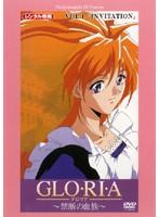 GLO・RI・A 禁断の血族