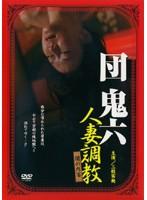 「団鬼六 人妻調教 闇の肉宴」のパッケージ画像