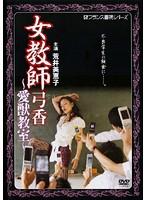 「女教師弓香 〜愛獣教室〜」のパッケージ画像