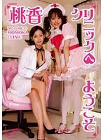 「桃香クリニックへようこそ」のパッケージ画像