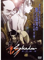 影 Shadow