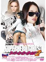 「Superhero Girls スーパー・ヒーロー・ガールズ 2」のパッケージ画像