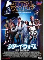 「シターイ・ウォーズ-SITAI WARS-/新たなる恥棒」のパッケージ画像
