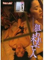 「狙われた未亡人 〜したたる熟女の性欲〜」のパッケージ画像