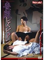 「喪服レズビアン 仏壇返しの夜」のパッケージ画像