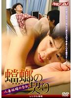 「蟷螂(かまきり)の契り 人妻妊婦の告白」のパッケージ画像