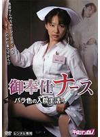 「御奉仕ナース/バラ色の入院生活」のパッケージ画像
