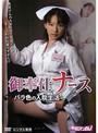 御奉仕ナース/バラ色の入院生活