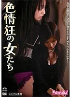 「色情狂の女たち」のパッケージ画像