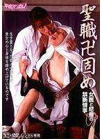 聖職卍固め/女医と尼僧の禁断情事