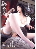 「秘女琴 [淫乱ナースの熱い舌心]」のパッケージ画像