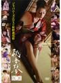 秘女琴BOX 2