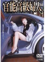 「官能高級婦人」のパッケージ画像