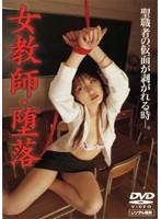 「女教師・堕落」のパッケージ画像