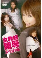 「女教師陵辱スペシャル」のパッケージ画像