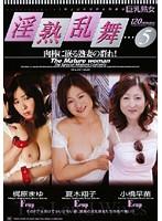 巨乳熟女 淫・熟・乱・舞 … 5 肉棒に嵌る熟妻の群れ!