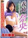 及川奈央DVDレンタル