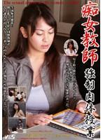 「痴女教師 強制肉体授業」のパッケージ画像