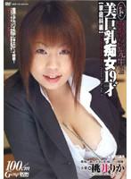 「みならい先生 2 美巨乳痴女19才 【家庭科編】」のパッケージ画像