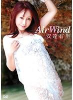 大女優を育てたあのママが再び君臨! Air Wind 美熟女の妖艶/安達有里