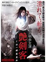 「艶剣客 〜くの一 媚薬責め〜」のパッケージ画像