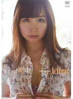 Actress/石川優実
