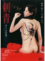 「刺青 堕ちた女郎蜘蛛」のパッケージ画像