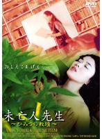 「未亡人先生 〜ひみつの教壇〜」のパッケージ画像