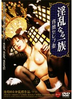 「淫乱なる一族 背徳セレブ妻」のパッケージ画像