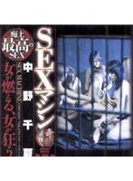 「SEXマシン 女が燃える、女が狂う 中野千夏」のパッケージ画像
