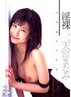 天宮まなみ/淫裸/DMM