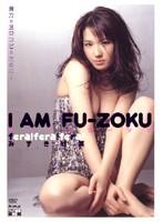 「I AM FU-ZOKU 貴方のヨロコビのために… みずき紗英」のパッケージ画像