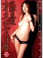 ナイスボディ淫靡 [DVD]