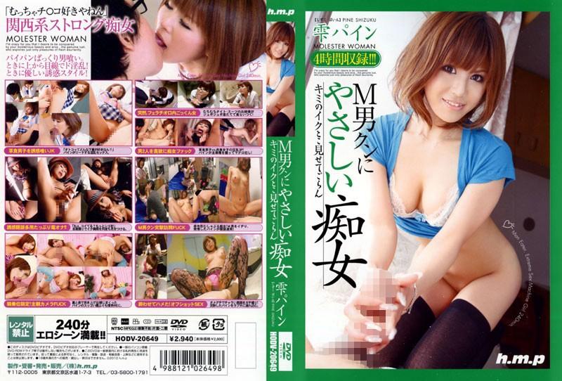 41hodv20649pl HODV 20649 Pine Shizuku   Molester Woman