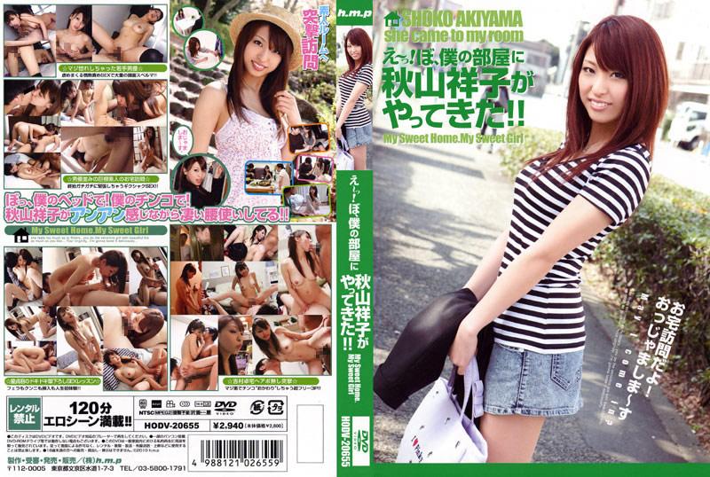 41hodv20655pl HODV 20655 Shoko Akiyama   AV Girl Came To My Home