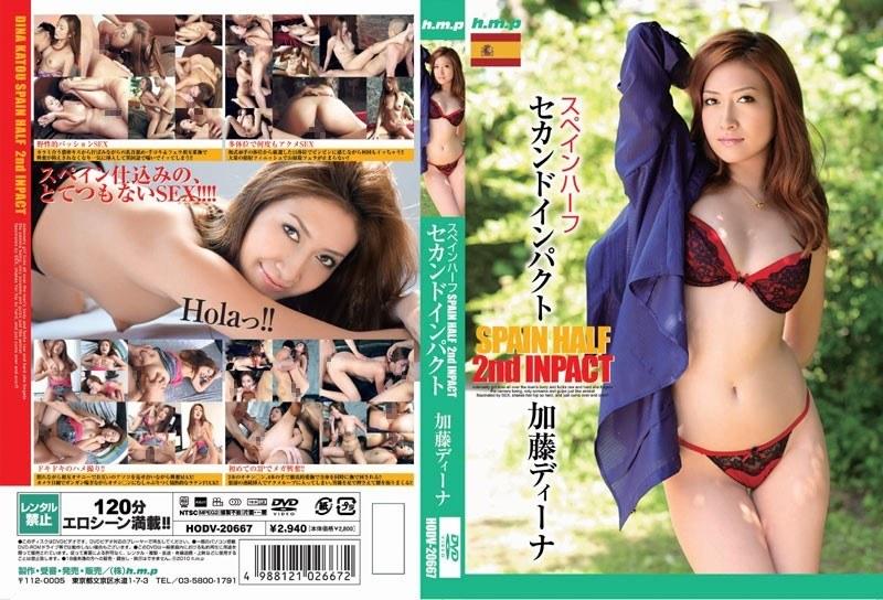 41hodv20667pl HODV 20667 Dina Kato   Spanish Japanese Second Impact