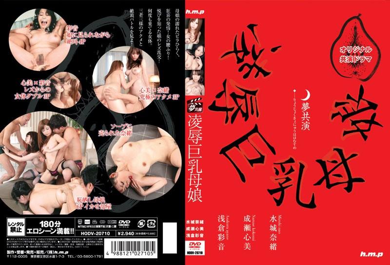 41hodv20710pl HODV 20710 Cocomi Naruse, Nao Mizuki, Ayane Asakura   Dream Appearance Together   Disgrace of Big Breasted Mothers
