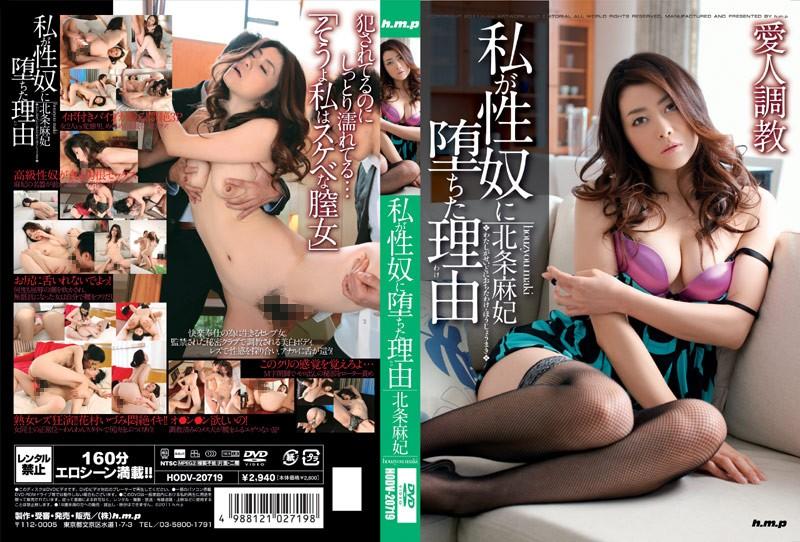 41hodv20719pl HODV 20719 Maki Hojo   Why I Fell to Be a Sex Slave