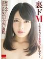 【数量限定】裏ドM ~私は本当はド変態マゾなんです。~ 桜井あゆ