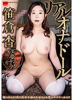 「「リアルオナドール 笹倉杏」」のパッケージ画像