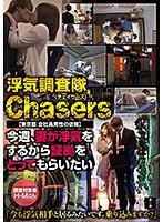 「浮気調査隊Chasers 【東京都 会社員男性の依頼】今週、妻が浮気をするから証拠をとってもらいたい」のパッケージ画像